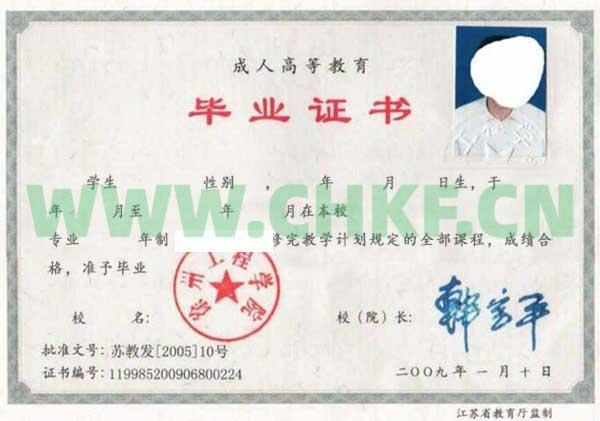 徐州工程学院2009年成人教育大专毕业证样本