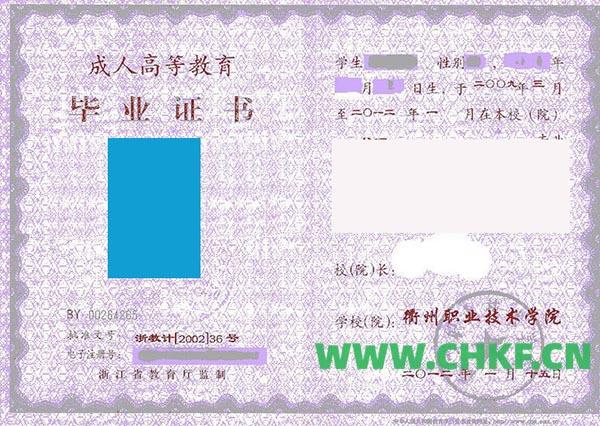 衢州职业技术学院2012年成人教育大专毕业证样本