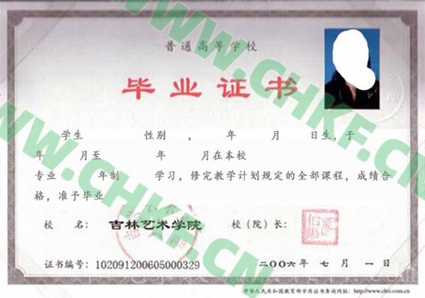 吉林艺术学院2006年大学毕业证样本