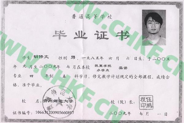 贵州师范大学2009年本科毕业证样板