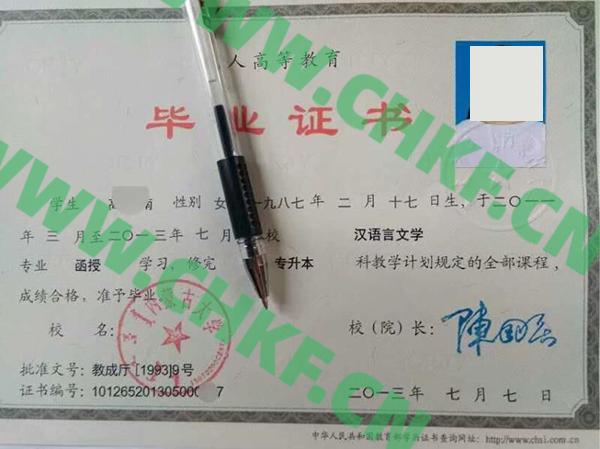 内蒙古大学2013年成人教育函授本科毕业证样本