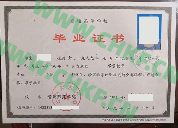 贵州师范学院2019年大专毕业证样本
