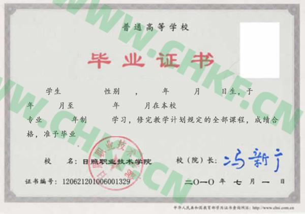 日照职业技术学院2010年大专毕业证样本