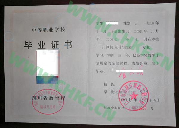 巴中市远程计算机工程学校2007年中专毕业证样本