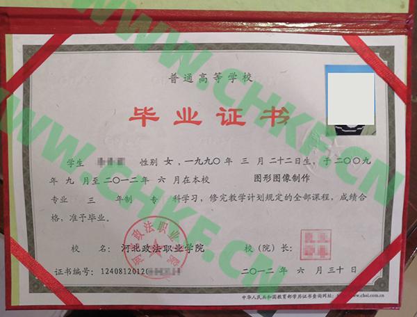 河北政法职业学院2012年大专毕业证样本