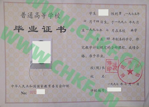 福建林学院1997年本科毕业证样本