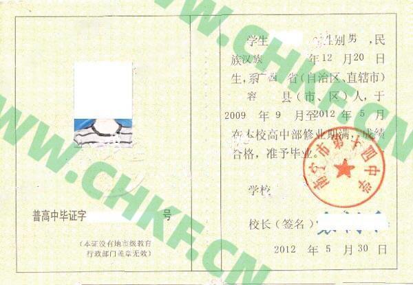 广西南宁市第十四中学2012年高中毕业证样本