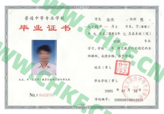 沧州市渤海中等专业学校2005年中专毕业证样本