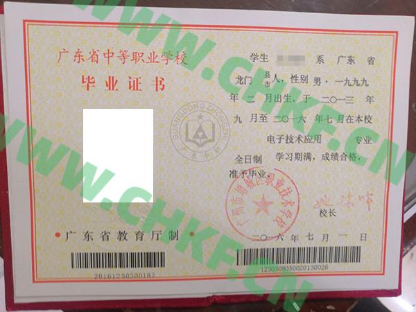 广州市增城区职业技术学校2016年中专毕业证样本