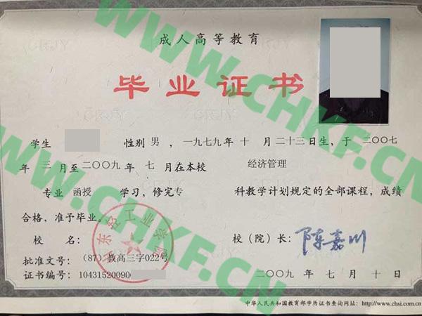 山东轻工业学院2009年成人教育函授大专毕业证样本