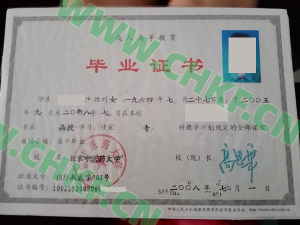 北京中医药大学2008年成人教育函授大专毕业证样本