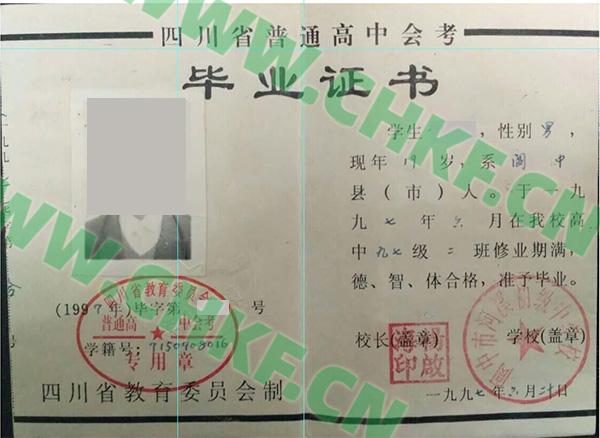 四川省阆中市河溪初级中学校1997年高中毕业证样本