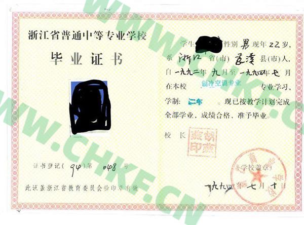 浙江商业学校1994年中专毕业证样本