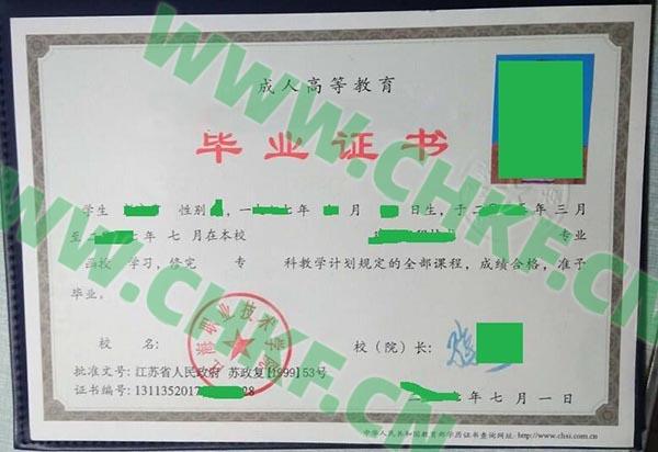 江海职业技术学院2017年成人教育函授大专毕业证样本