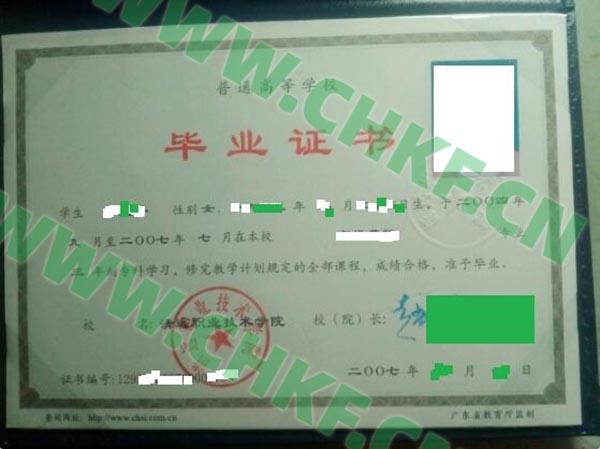 清远职业技术学院2007年大专毕业证样本