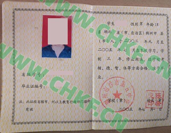 荆州市沙市第五中学2005年高中毕业证样本