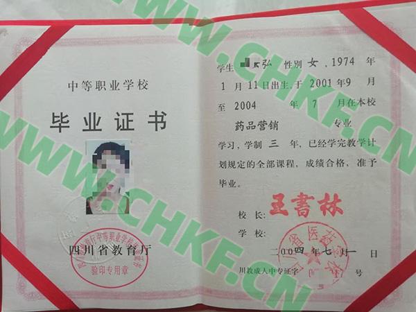 四川省医药学校2004年中专毕业证样本