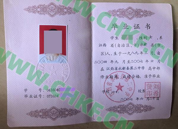 江西省吉安市永新县第二中学2007年高中毕业证样本