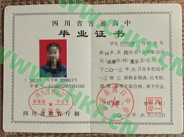 四川省南充市蓬安县周口中学2013年高中毕业证样本
