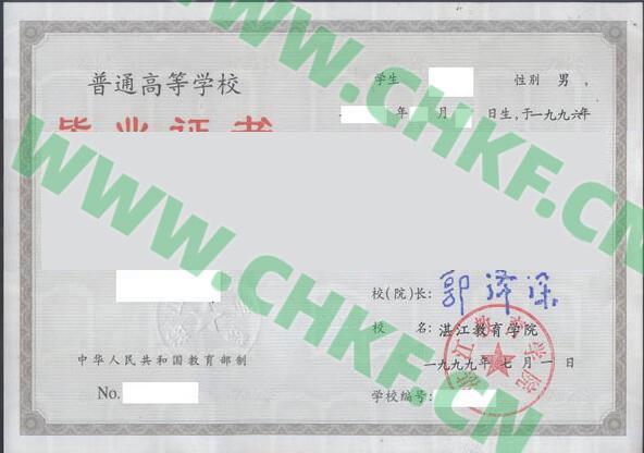 湛江教育学院1999年大专毕业证样本
