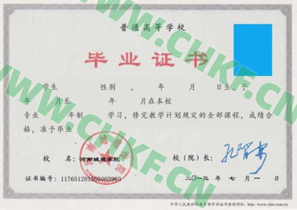 河南城建学院2008年大专毕业证样本图