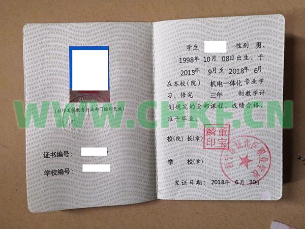 青海省西宁市城北区职业学校2018年中专毕业证样本