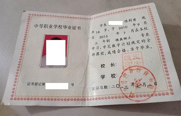 陕西省周至县职业教育中心2013年中专毕业证样本